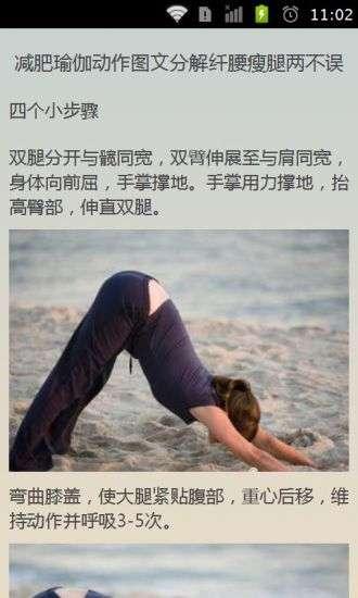 超级减肥王瑜伽