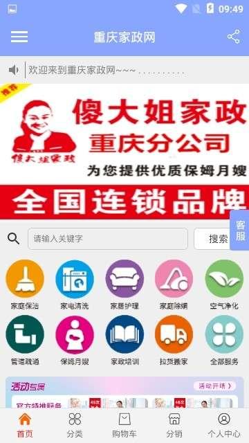 重庆家政网