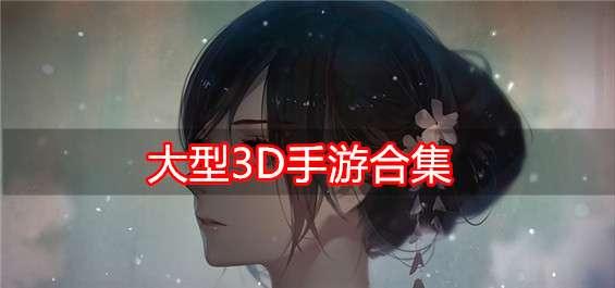 大型3D手游合集
