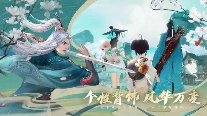 新笑傲江湖手游牧羊度谷玩法即将上线,4月30日更新维护公告