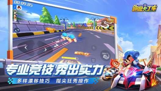 跑跑卡丁车竞速版