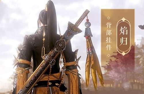 剑网3焰归挂件怎么获取 剑网3焰归挂件获取攻略