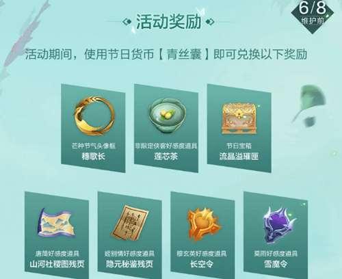 剑网3指尖江湖节日限定头像框穗歌长获取攻略