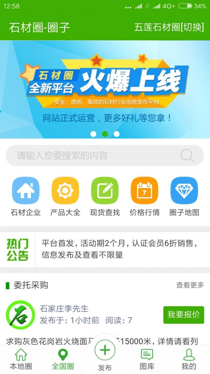 中国石材圈app