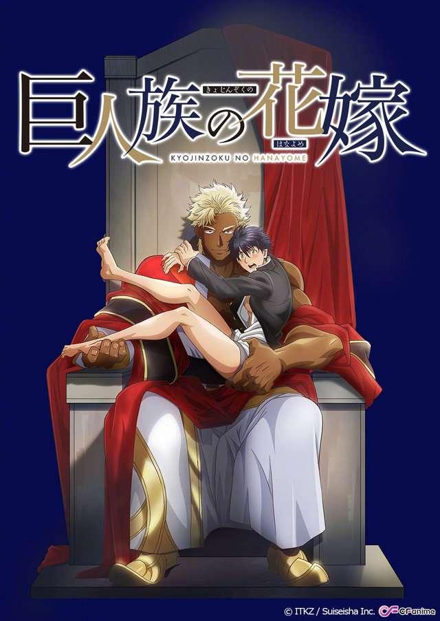 根据ITKZ原作制作的TV动画「巨人族的花嫁」7月5日开始播