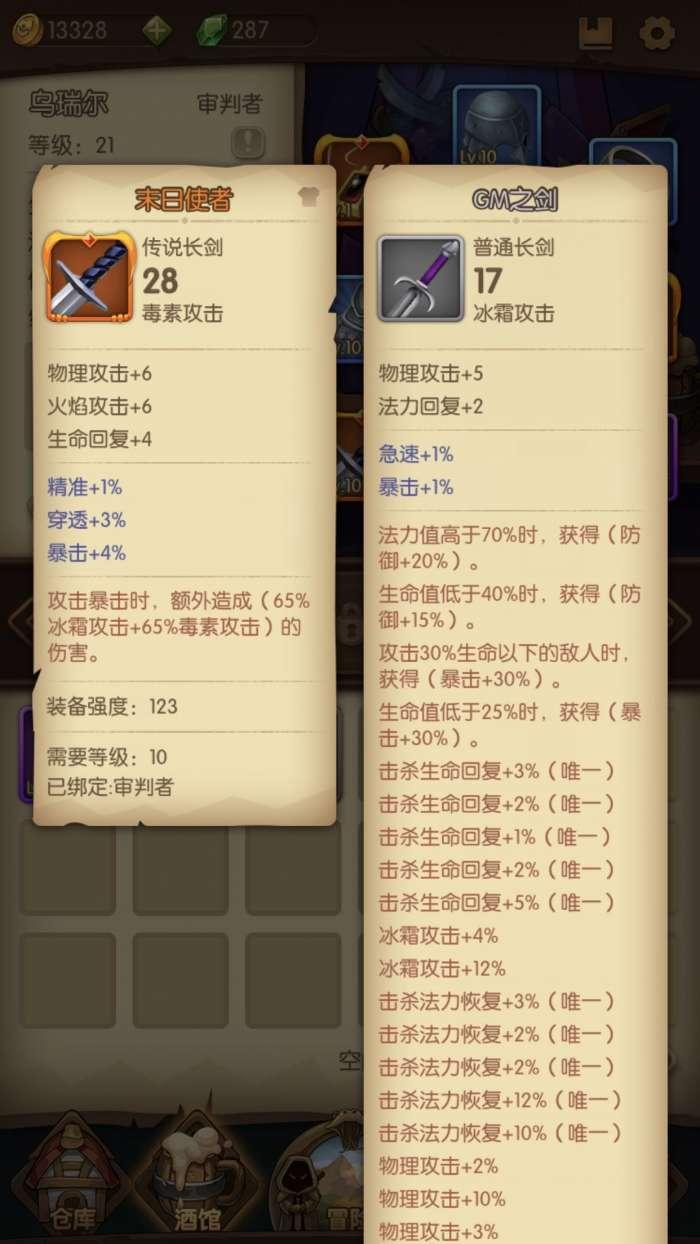 宝箱与勇士gm之剑怎么获得