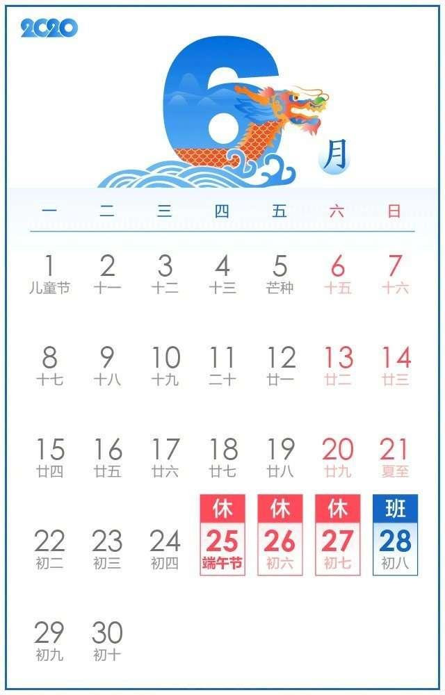 2020年端午节放几天假  端午节放假安排时间表