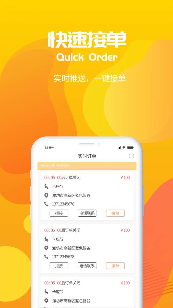PartyBus司机端app