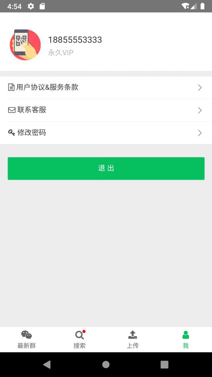 微信群二维码app截图