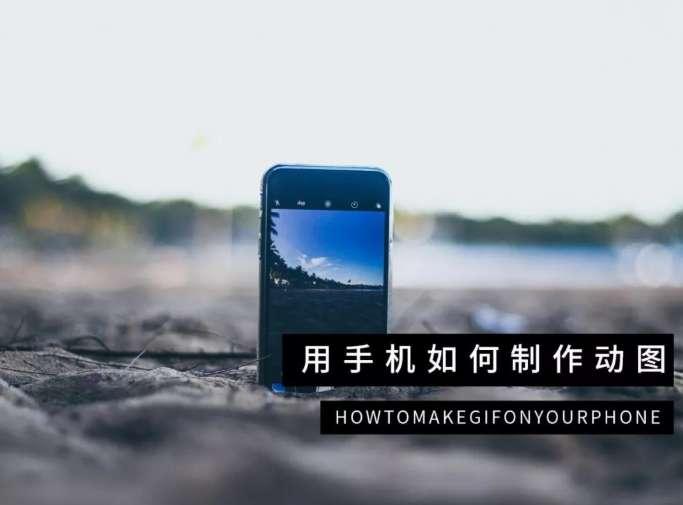 手机动图制作app 安卓制作动图gif软件推荐2020
