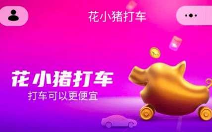 花小猪打车app司机端怎么注册 注册成为司机的方法