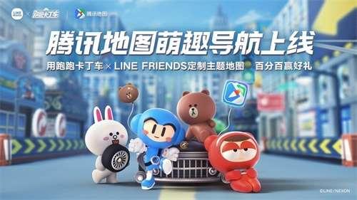 跑跑卡丁车xLINE FRIENDS腾讯地图主题来袭!