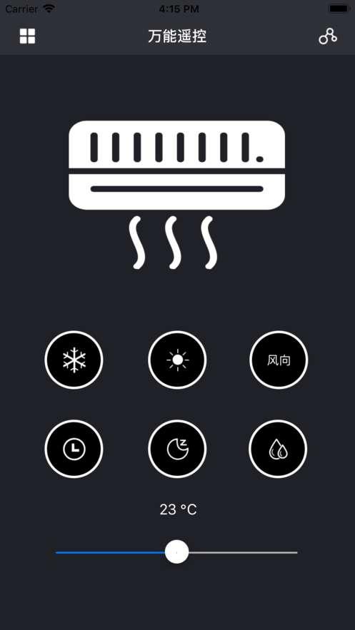 空调万能遥控器