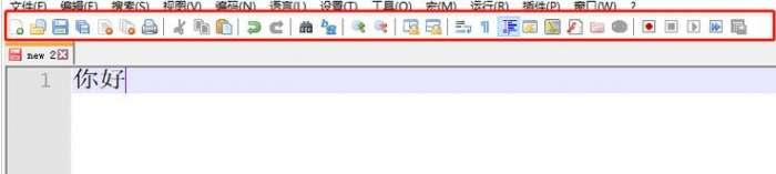 Notepad++将工具栏图标变大的简单操作