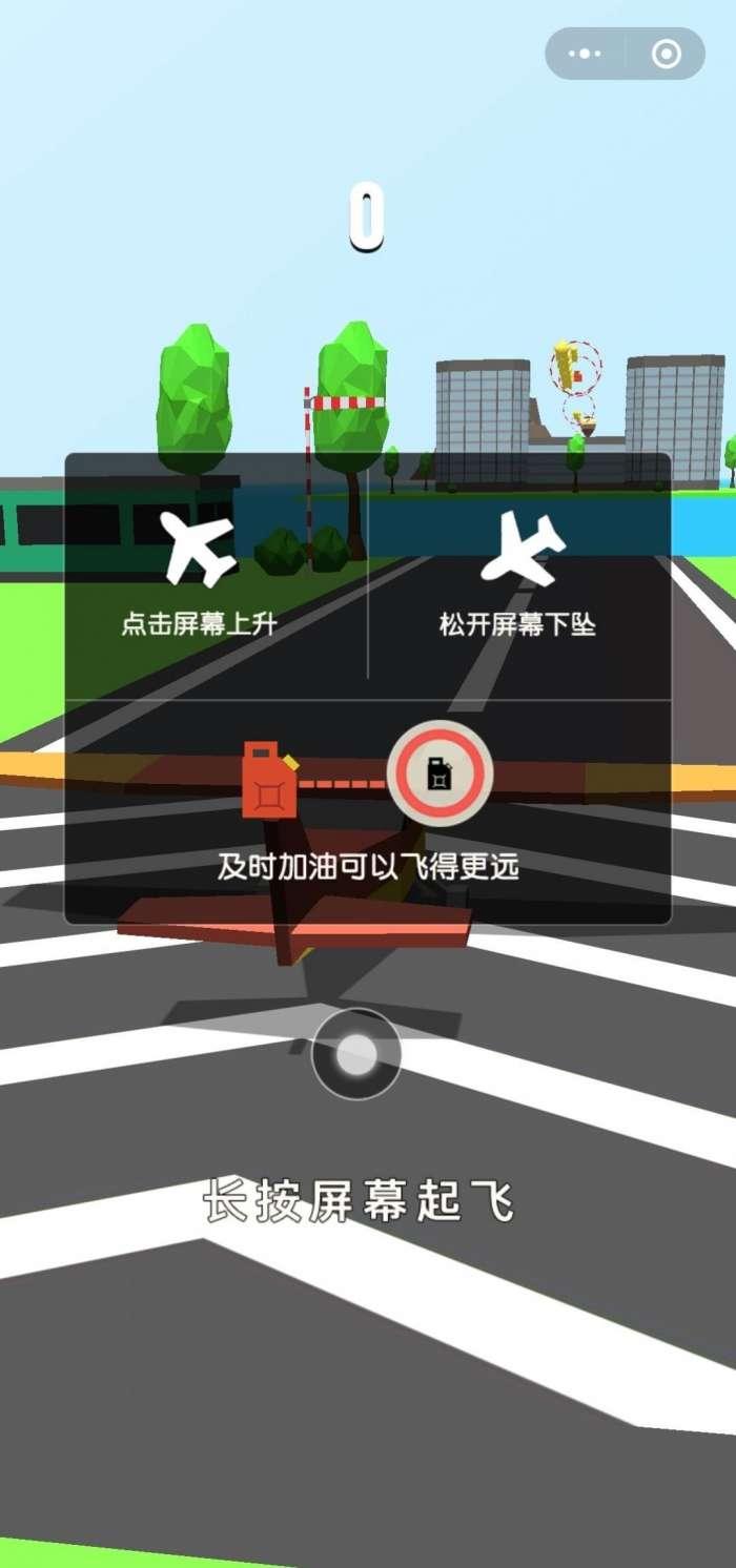 微信看你能飞多远游戏截图