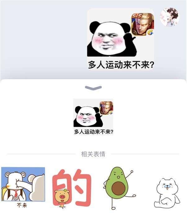 QQ iOS 版 8.4.2 正式版更新:表情长按可搜索相关表情