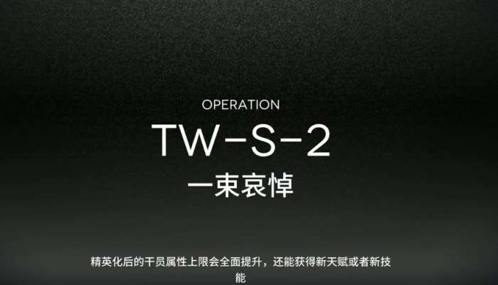 明日方舟TW-S-2遭遇战