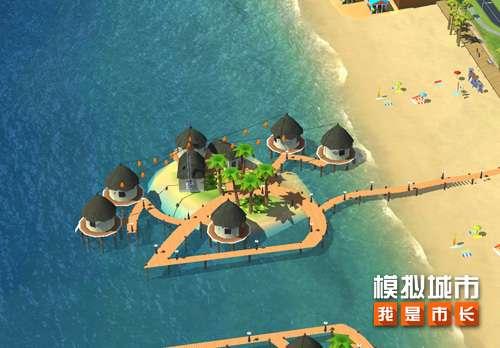 《模拟城市:我是市长》订制你的海滨度假村