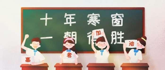 2020北京高考详细时间以及安排