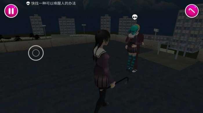 病娇校园模拟器中文版截图
