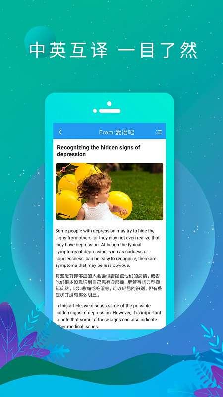 英语新闻app