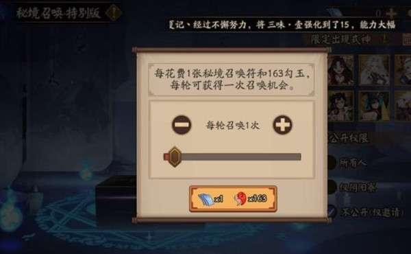 阴阳师秘境召唤特别版即将上线,新活动规则前瞻预告