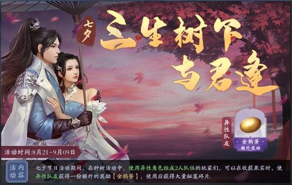 剑侠情缘2剑歌行七夕活动是什么?福利奖励内容预览
