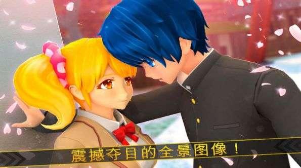 樱花校园外传中文版截图