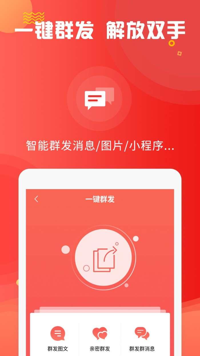 微信微粉管家app截图