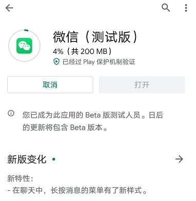 微信7.0.18更新了什么内容?安卓微信7.0.18版本新功能介绍