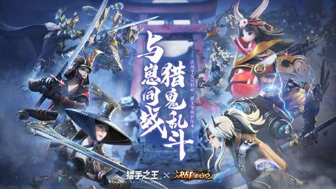 决战平安京与猎手之王联动开启,绑定码查看与输入位置说明