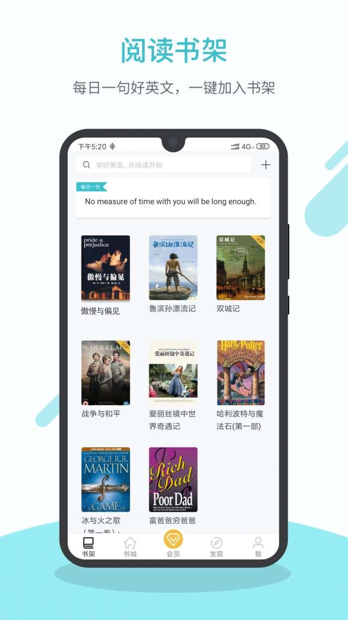 英语读书app