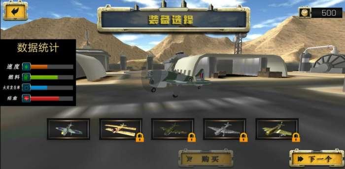 荒野防空战官网版截图