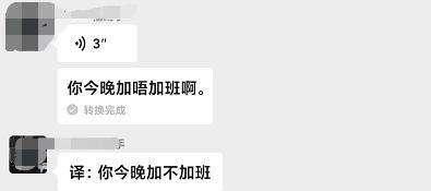 微信7.0.19正式版粤语语音转文字怎么玩?微信粤语语音转文字使用方法