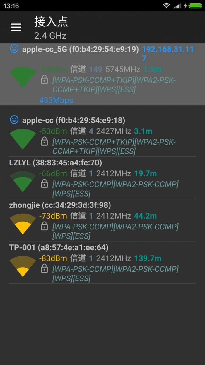 wifi分析助手app