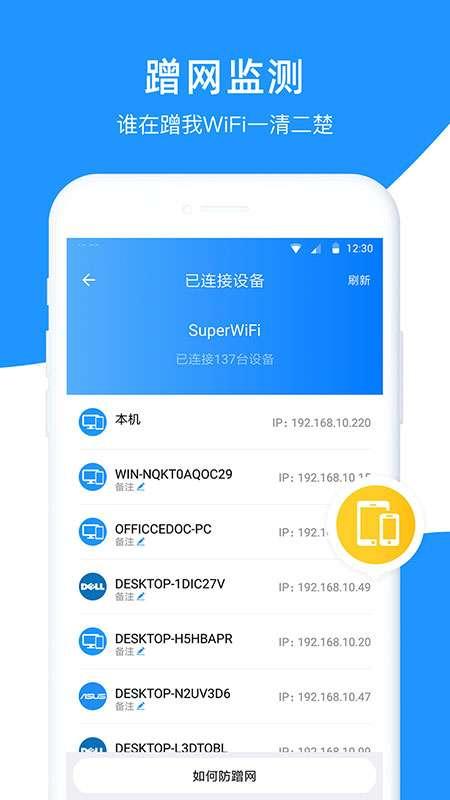 WiFi伴侣app