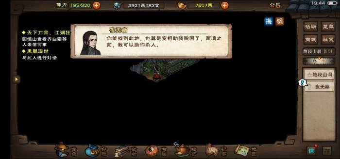 烟雨江湖夜无幽天赋强度怎么样 夜无幽加入队伍攻略