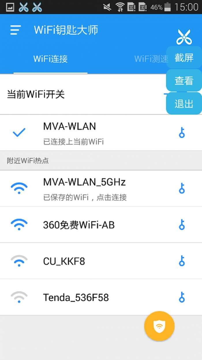 WiFi钥匙大师app