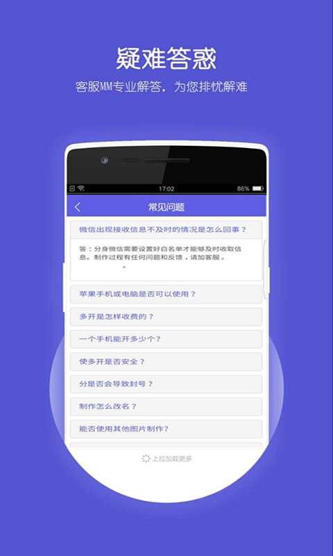 微信多开大师app