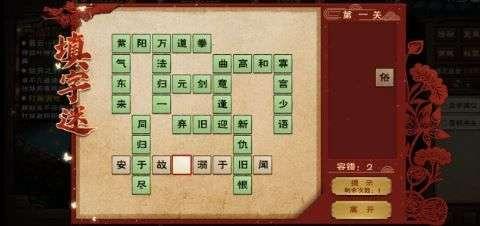 烟雨江湖填字谜活动怎么玩?字谜答案大全