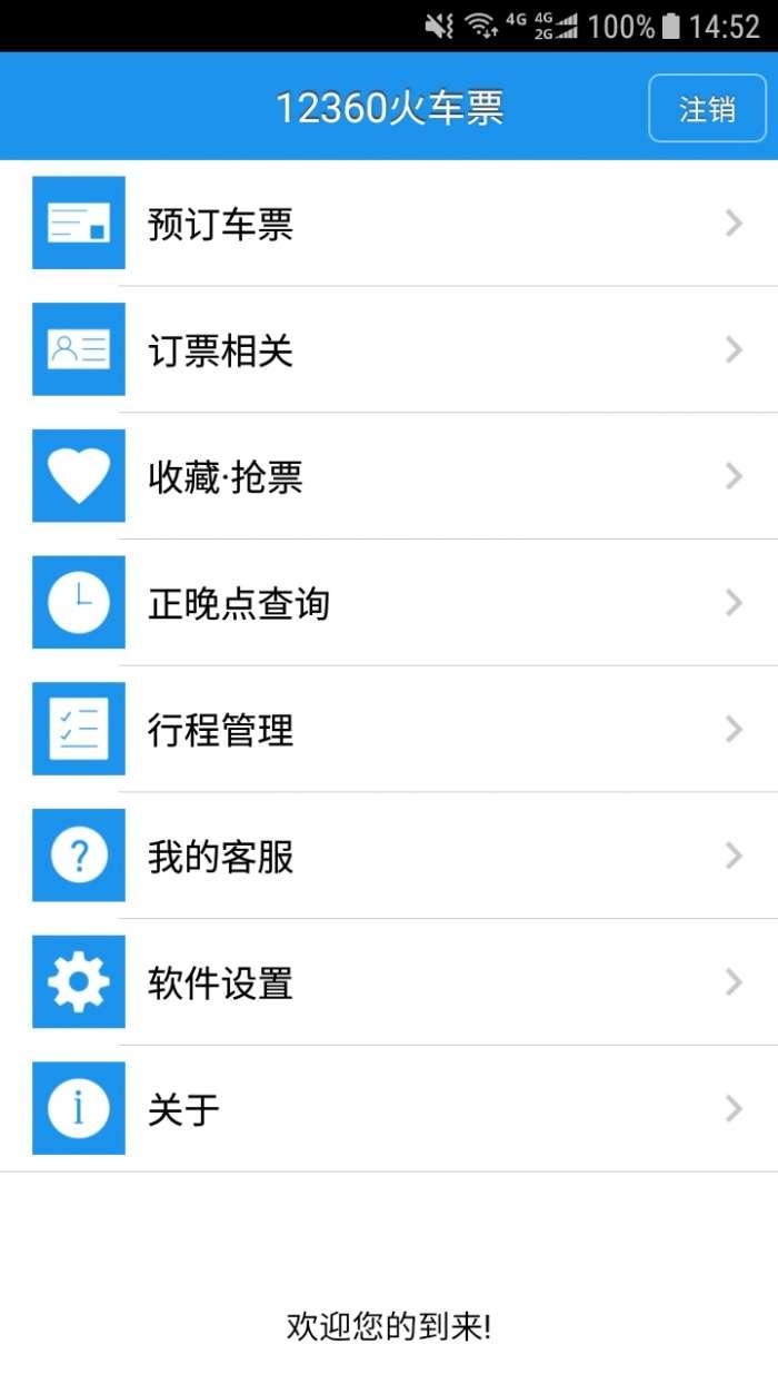 查火车票app