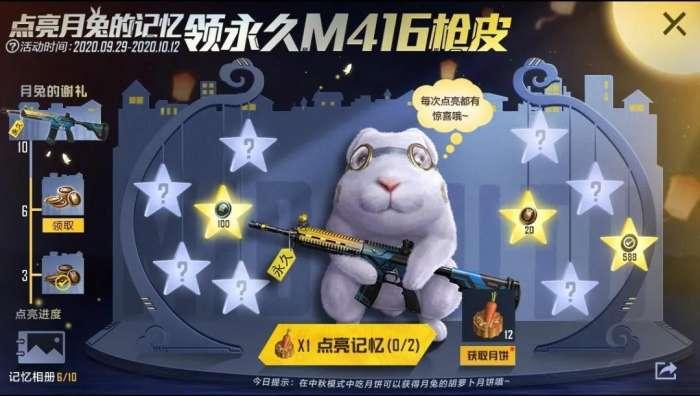 和平精英点亮月兔的记忆活动怎么玩?永久M416夜灯枪皮免费领
