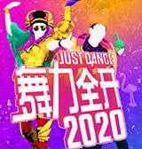 舞力全开2020版