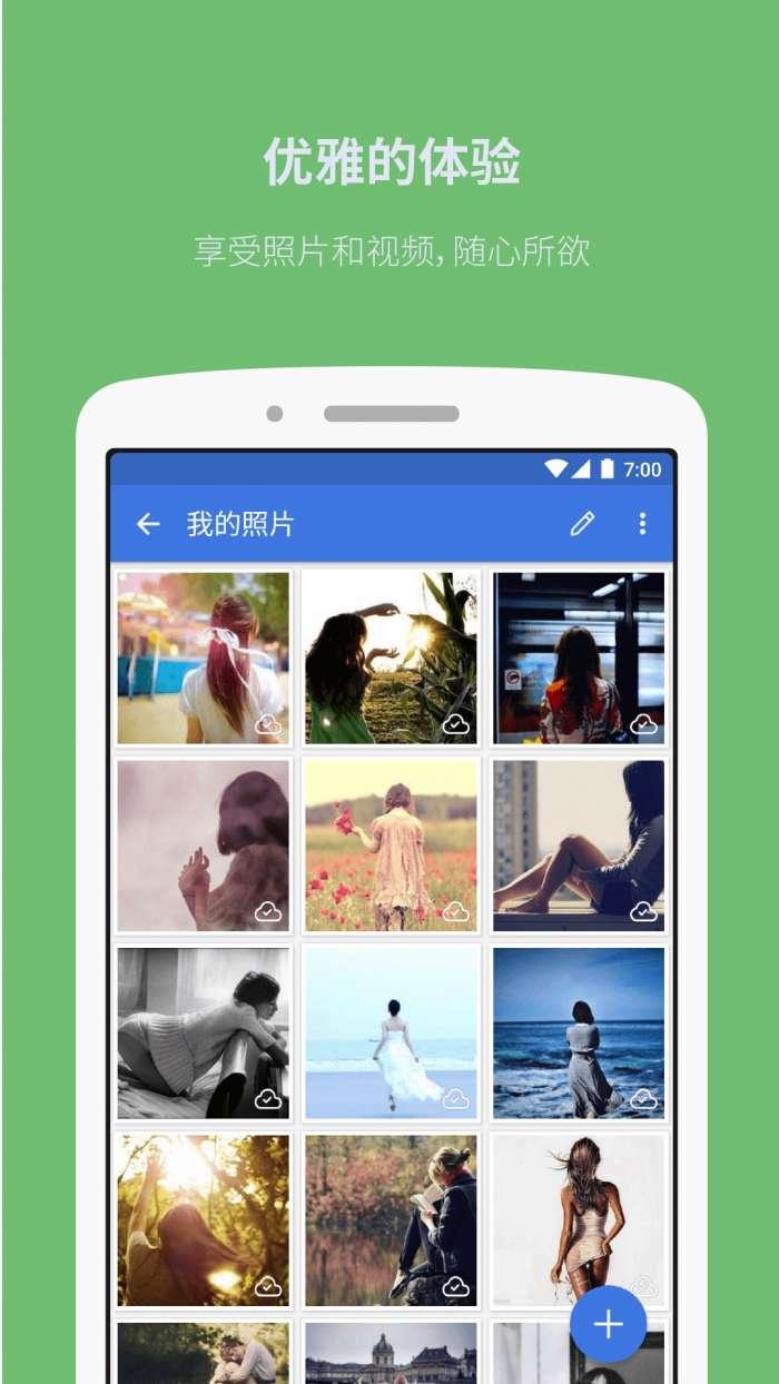 照片保险箱app