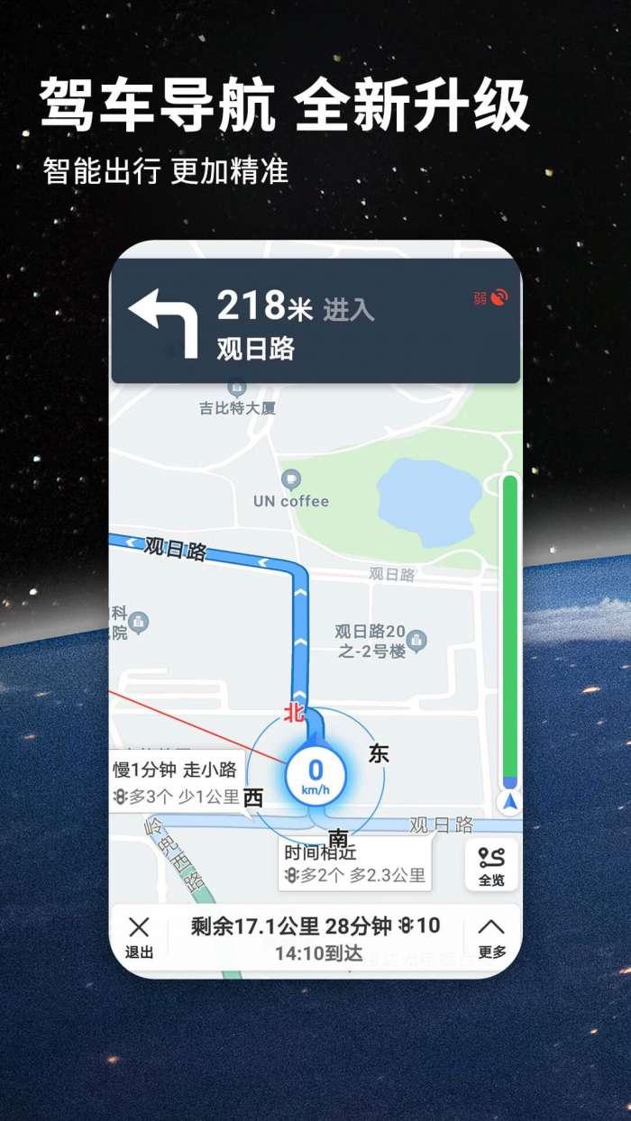 七星导航地图app
