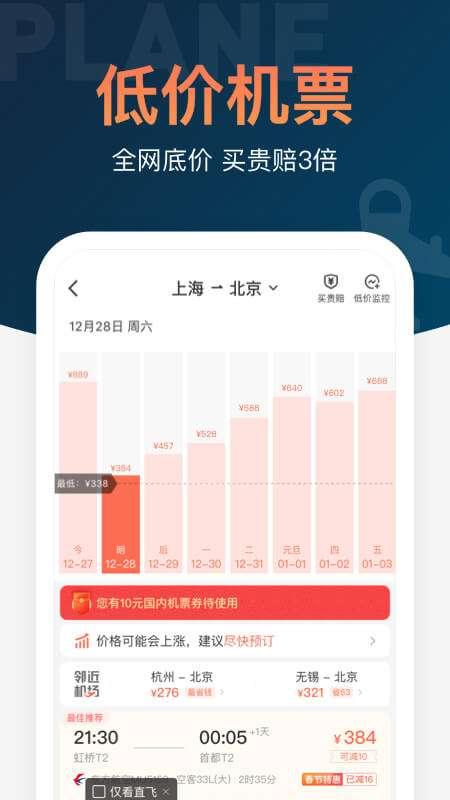 铁友火车票app