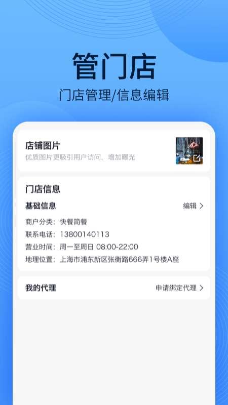 WiFi万能钥匙主人版app