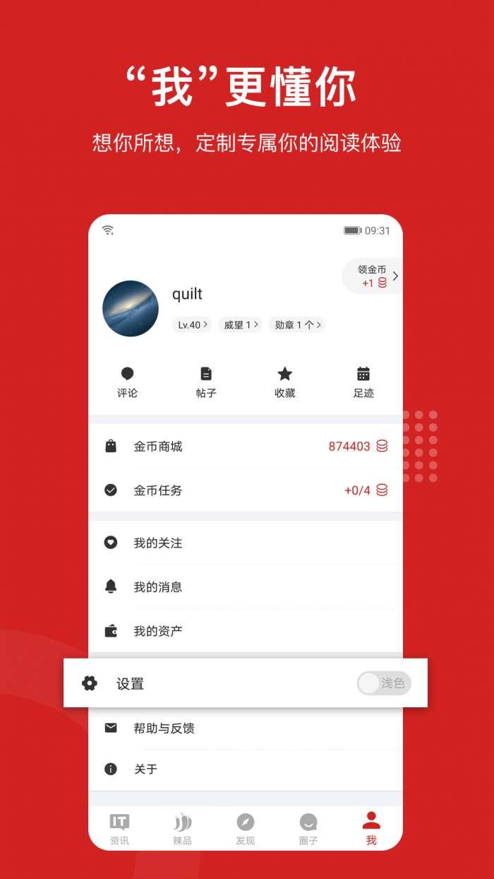 IT之家app