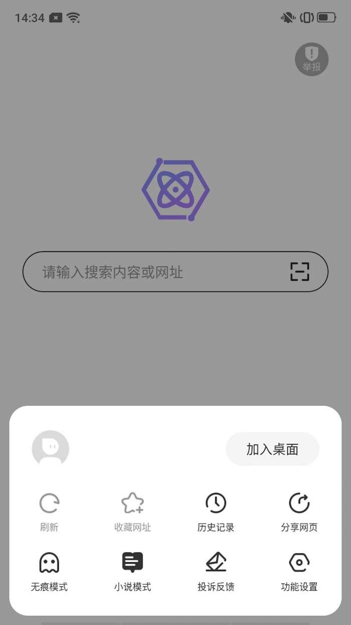 量子浏览器app