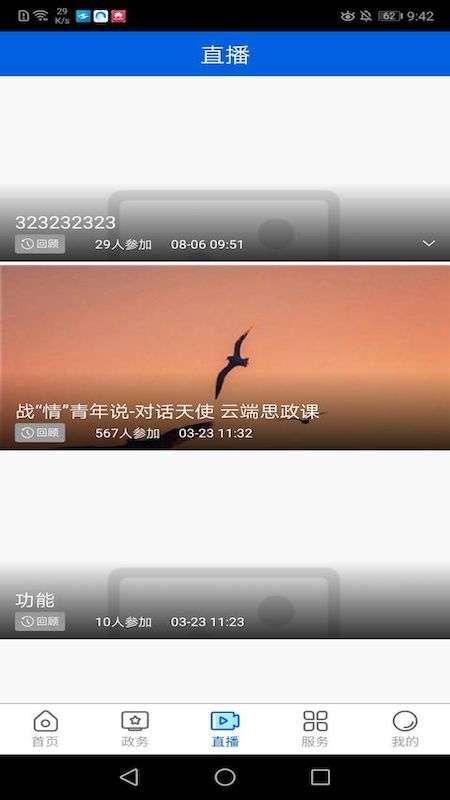 云上东宝app截图